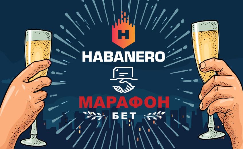 Habanero и Marathonbet объявили о сотрудничестве: что принесет игрокам совместный проект гигантов игорного рынка