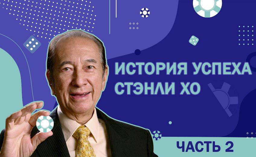 Стэнли Хо: крестный отец и азартный король Макао – часть 2