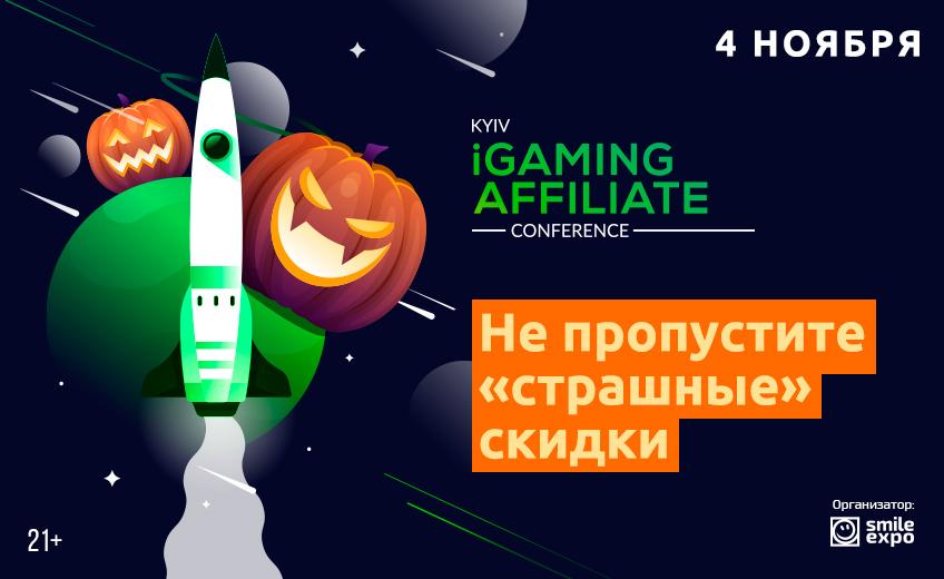 Страшно низкие цены в честь Хеллоуина: стоимость билетов на Kyiv iGaming Affiliate Conference 2020 снижена на 30%
