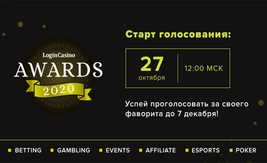 Голосование за представителей игорного бизнеса Login Casino Awards 2020 в самом разгаре. 23 ноября результаты закрыли от наблюдения