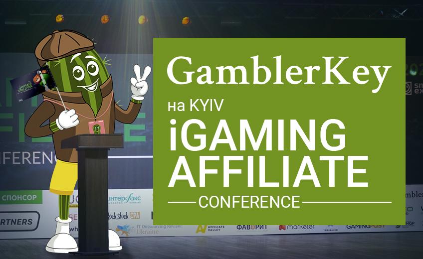 GamblerKey News: как прошла четвертая ежегодная Kyiv iGaming Affiliate Conference