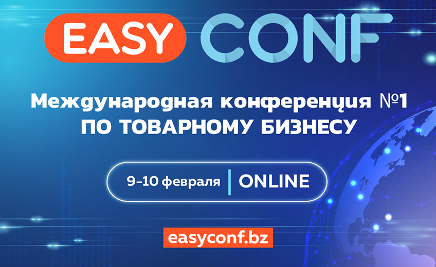 EasyConf 2021: международная онлайн-конференция по товарному бизнесу