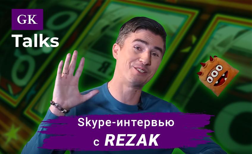 GK Talks: скайп-интервью с РеЗаком
