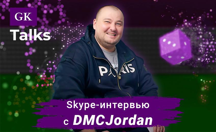 GK Talks: скайп-интервью с Dmcjordan