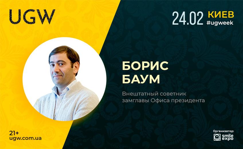 На конференции UGW выступит внештатный советник замглавы Офиса президента Украины Борис Баум