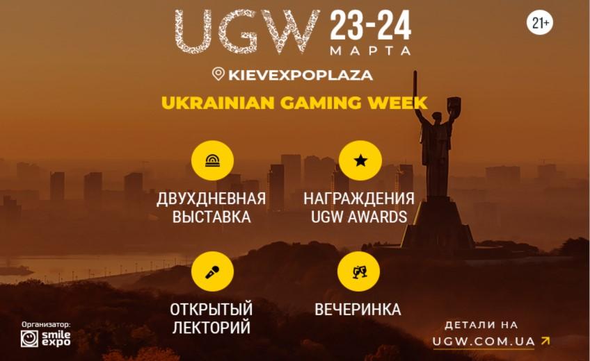 Не пропустите главный игорный ивент страны – выставку Ukrainian Gaming Week 2021! Ассортимент доступных решений и актуальная программа