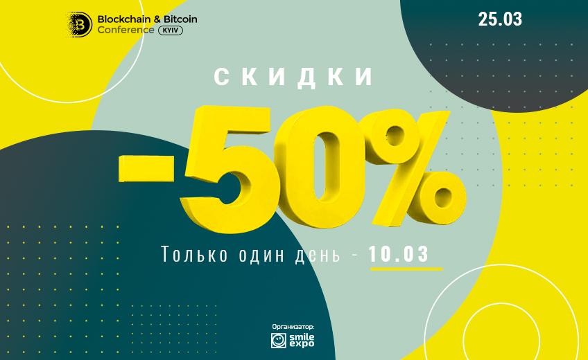 Blockchain & Bitcoin Conference Kyiv 2021: топовые спикеры, панельная дискуссия и скидка 50% на билеты