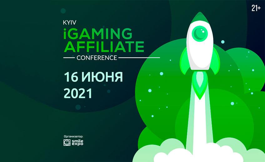 Летом 2021 года пройдет пятая Kyiv iGaming Affiliate Conference от Smile-Expo: программа, первые спикеры и темы докладов