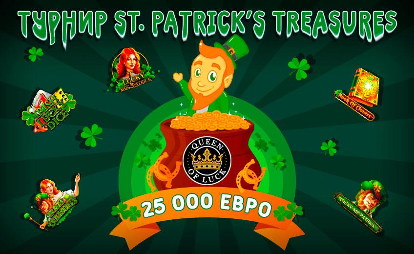 25 000 евро призовых в честь Дня святого Патрика от клуба Queen of Luck