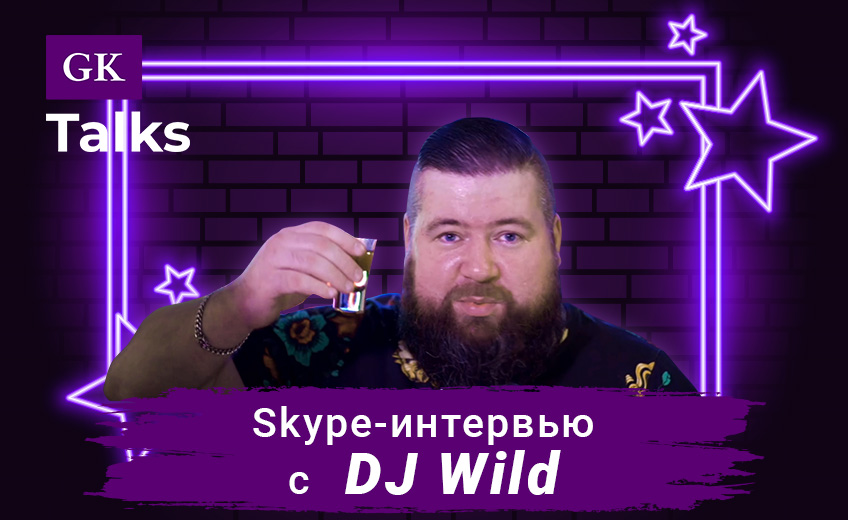 GK Talks: скайп-интервью с DJ Wild