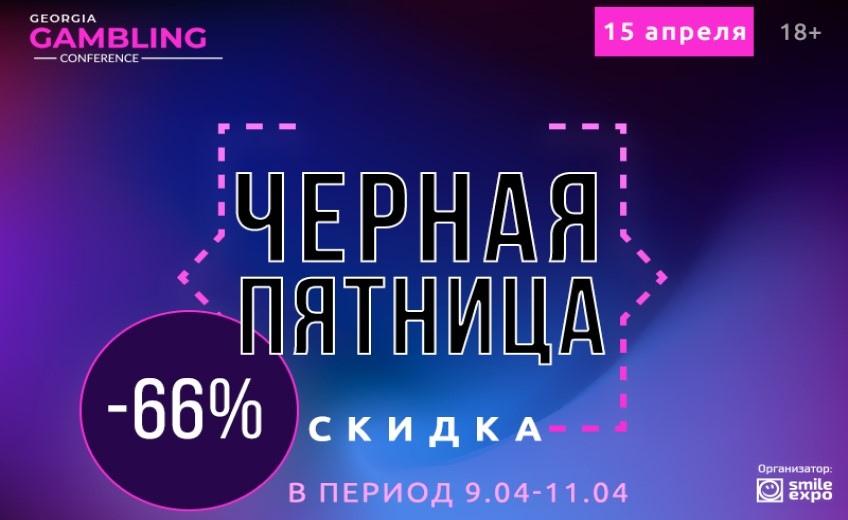 Georgia Gambling Conference 2021 – ивент о возможностях и перспективах грузинского игорного рынка.