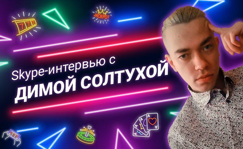 GK Talks: скайп-интервью с Димой Солтухой