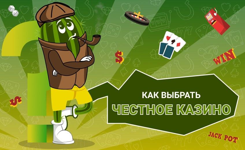 Как выбрать честное онлайн-казино? Инструкция в новом видео рубрики «Инфополе гемблинга»
