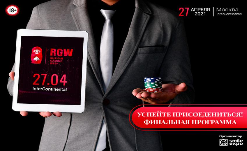 RGW 2021