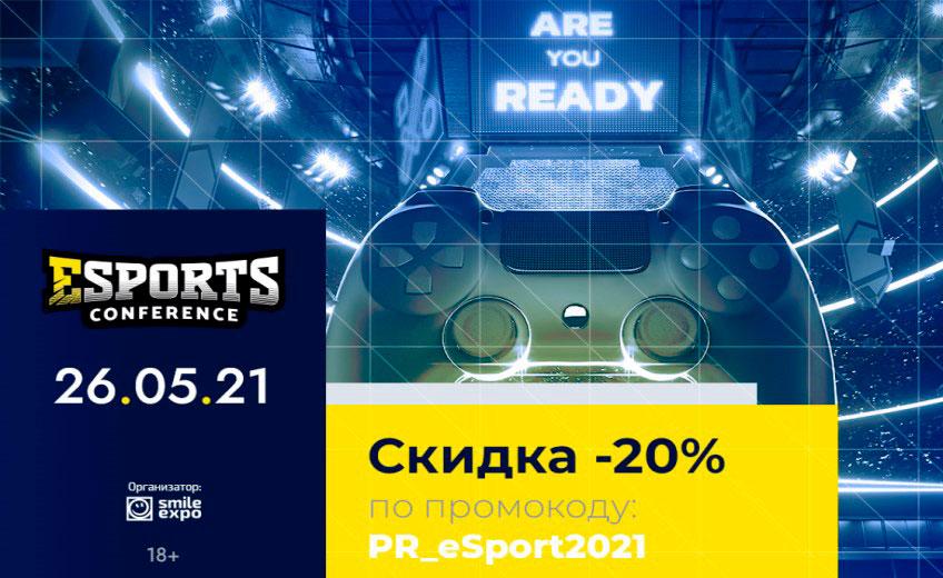 Главные инсайды киберспортивного рынка на ЕSPORTconf Ukraine 2021: новая подборка спикеров и интервью с лучшими экспертами отрасли