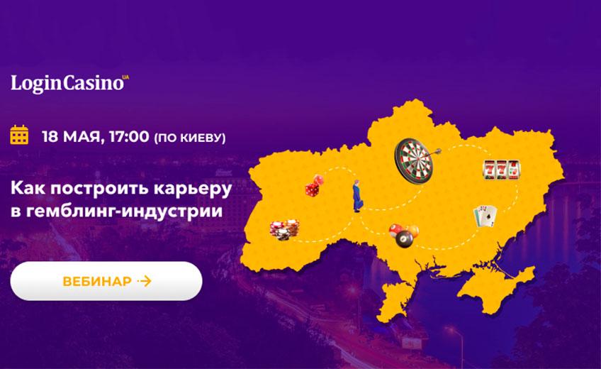 Как построить карьеру в гемблинг-индустрии. LoginCasino.com.ua приглашает на бесплатный вебинар