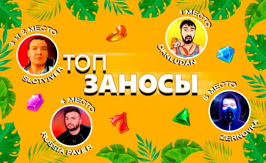 Невероятные выигрыши в сотни тысяч и даже миллионы рублей – в пятерке крупнейших заносов апреля по версии GamblerKey