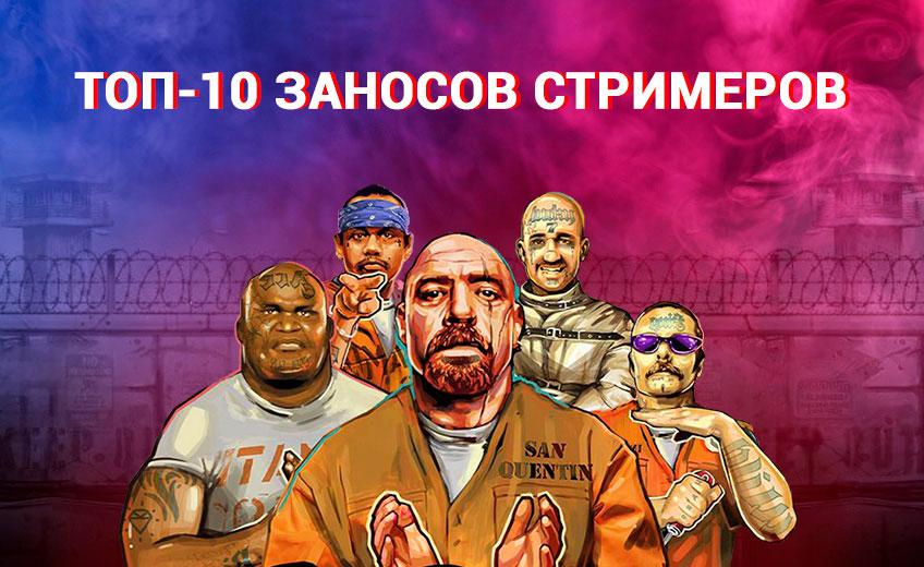 Топ-10 заносов от стримеров 7-13 мая