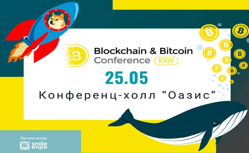Не пропустите! Закрытое афтерпати, информативные доклады и 30%-ю скидки в честь Дня науки на билеты Blockchain & Bitcoin Conference Kyiv 2021