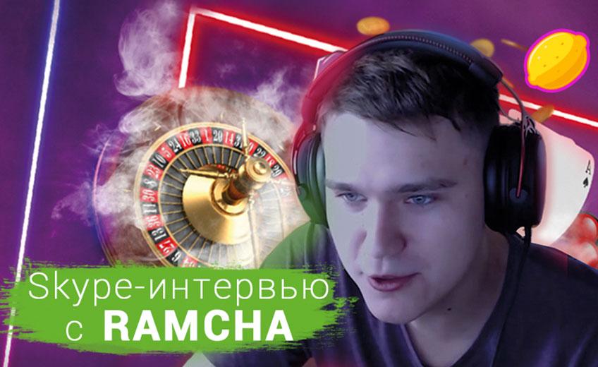 «Играл 8 часов и проиграл 4 миллиона»: стример Ramcha дает эксклюзивное интервью и дарит 5555 рублей за комментарий