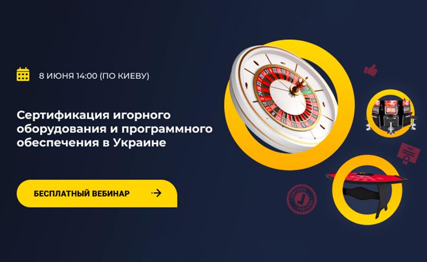 Сертификацию игорного оборудования и программного обеспечения в Украине обсудят на вебинаре 8 июня