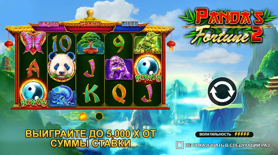 Подложка Panda Fortune 2