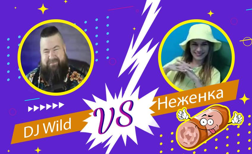 Неженка Пироженка VS DJ Wild: кто выиграл в блэкджек? Запись прямого эфира