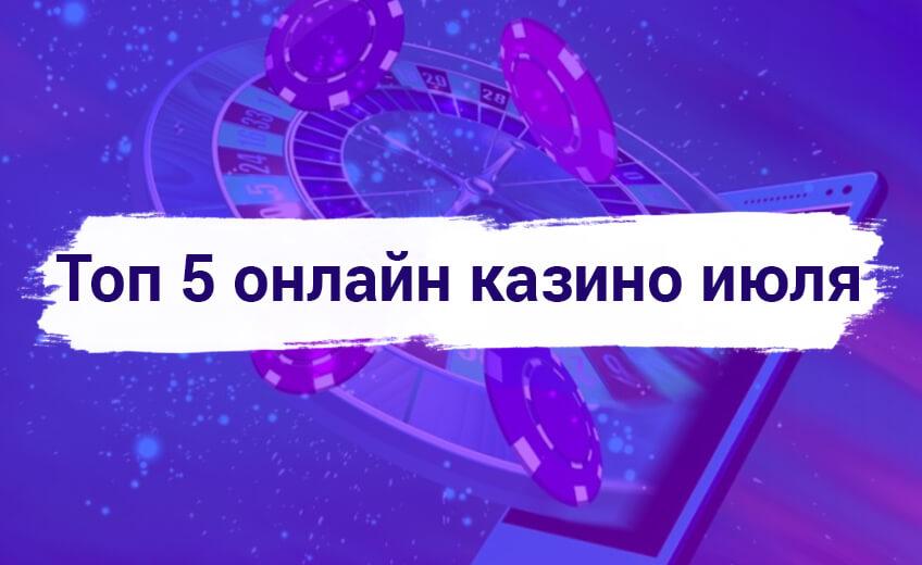 Топ-5 онлайн-казино июля по версии GamblerKey