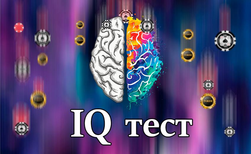 IQ-тест для гемблера на GamblerKey