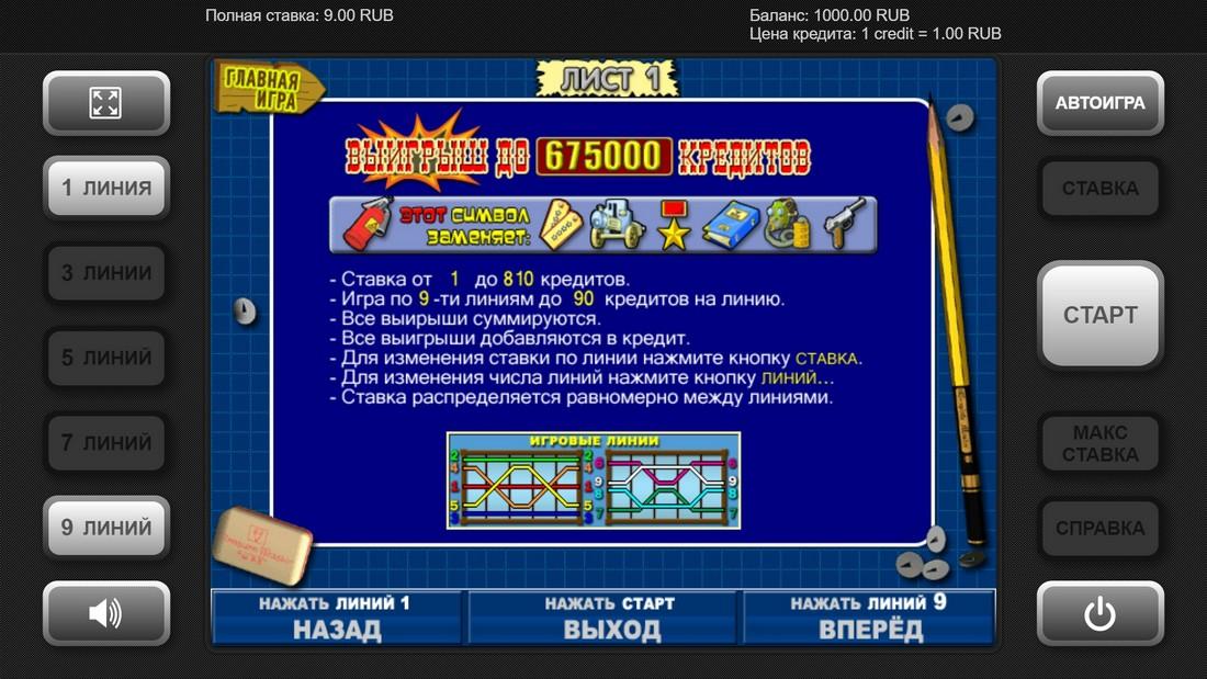 Скриншот 2 Resident
