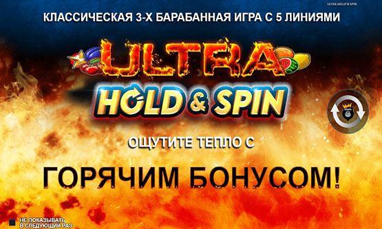 Скриншот 4 Ultra Hold and Spin