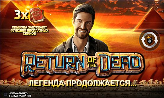 Скриншот 2 Return of the Dead