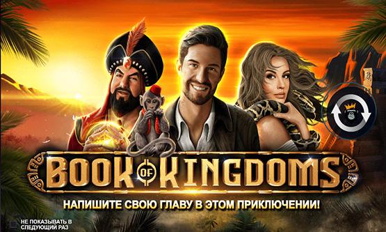Скриншот 3 Book of Kingdoms