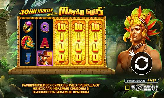 Скриншот 1 John Hunter and the Mayan Gods
