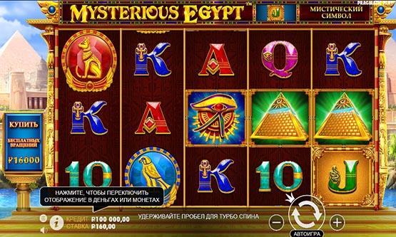 Скриншот 4 Mysterious Egypt
