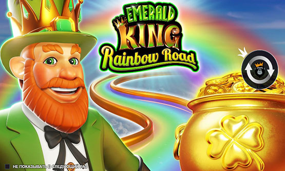 Скриншот 1 Emerald King Rainbow Road