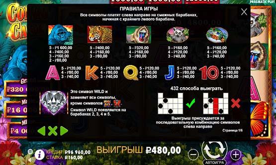 Скриншот 3 Congo Cash