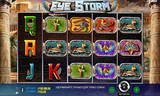 Скриншот 3 Eye of the Storm