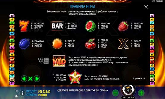 Скриншот 2 Hot to Burn Hold and Spin