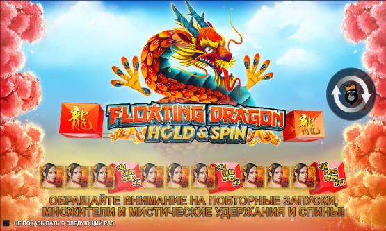 Скриншот 1 Floating Dragon