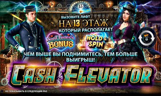 Скриншот 2 Cash Elevator